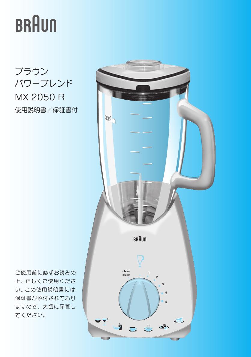 Braun Blender MX 2050 R User Guide   ManualsOnline.com