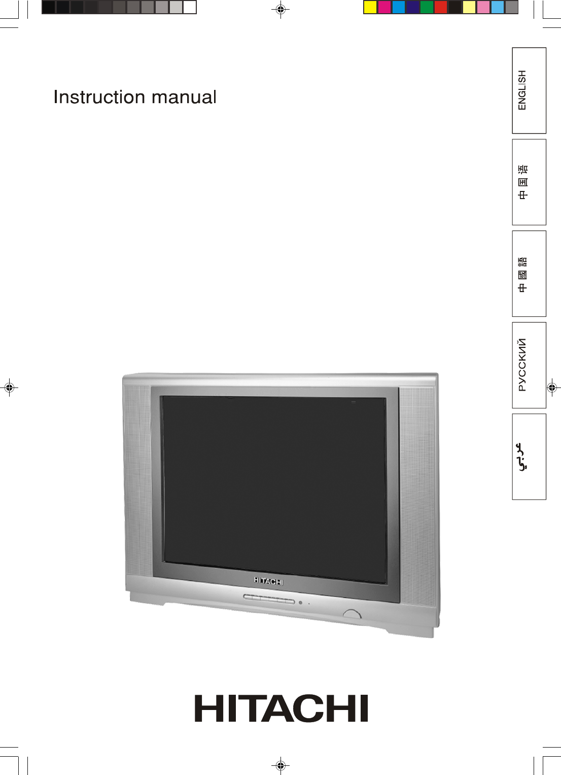 Hitachi CRT Television C29-F880SN User Guide | ManualsOnline com