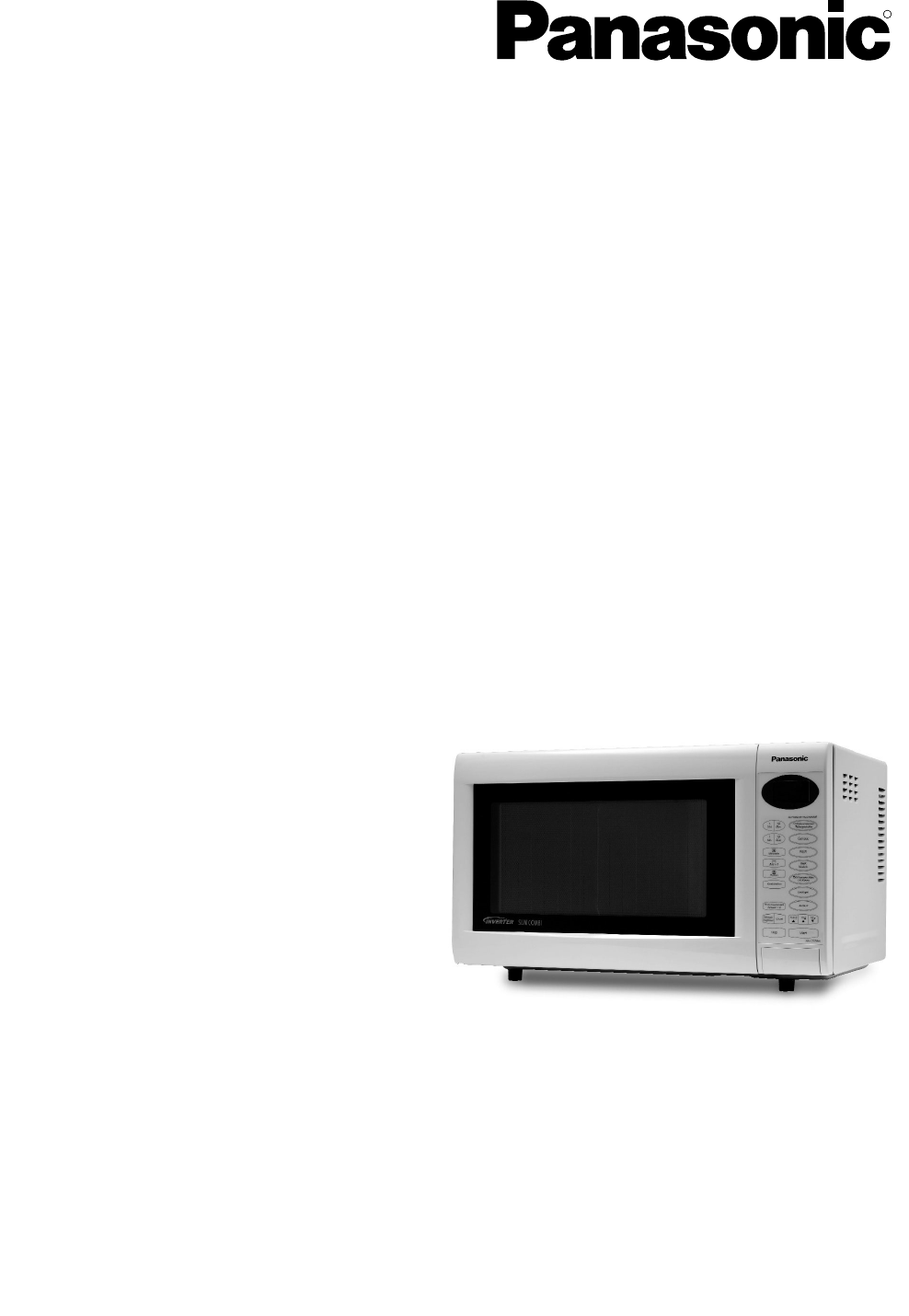 panasonic microwave oven nn ct559w user guide manualsonline com rh kitchen manualsonline com