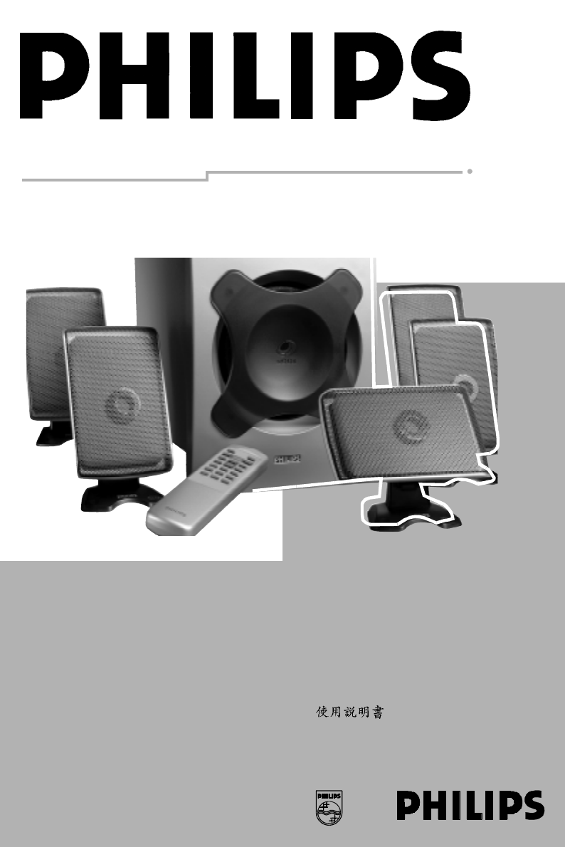 philips speaker system mms 306 a user guide manualsonline com rh audio manualsonline com philips dsp2500 5.1 speaker system user manual Philips DVD Player Manual