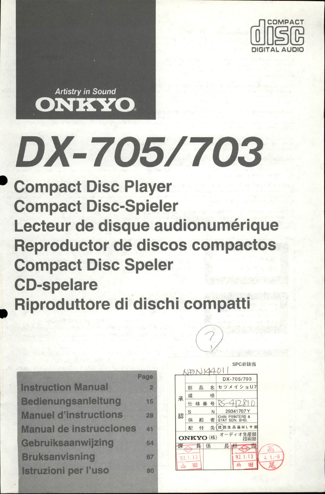 onkyo cd player dx 705 703 user guide manualsonline com rh audio manualsonline com  onkyo c-705 manual