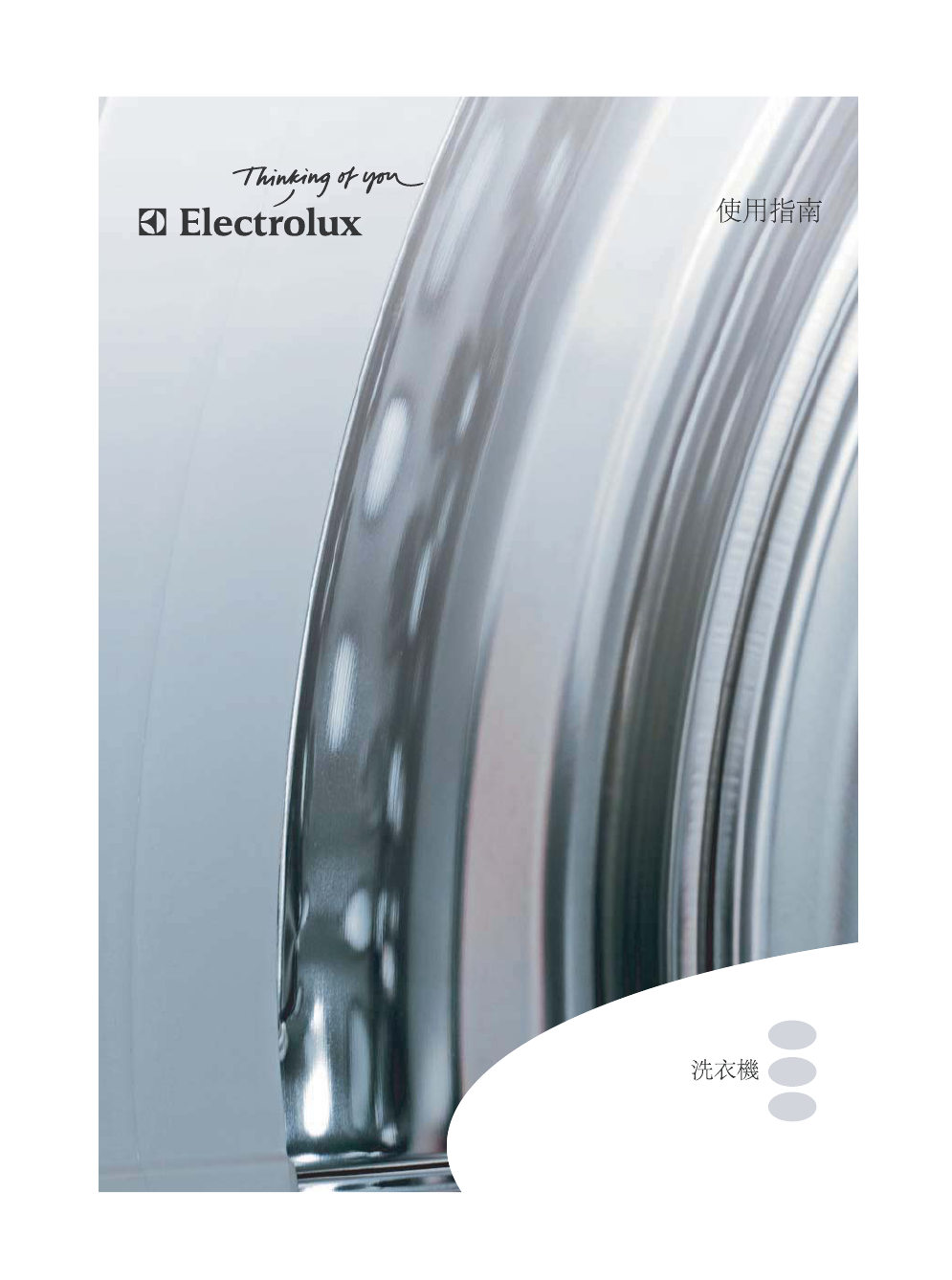 electrolux washer ewf 8576 user guide manualsonline com rh manualsonline com Vizio TV Manual Sony TV Parts Manual