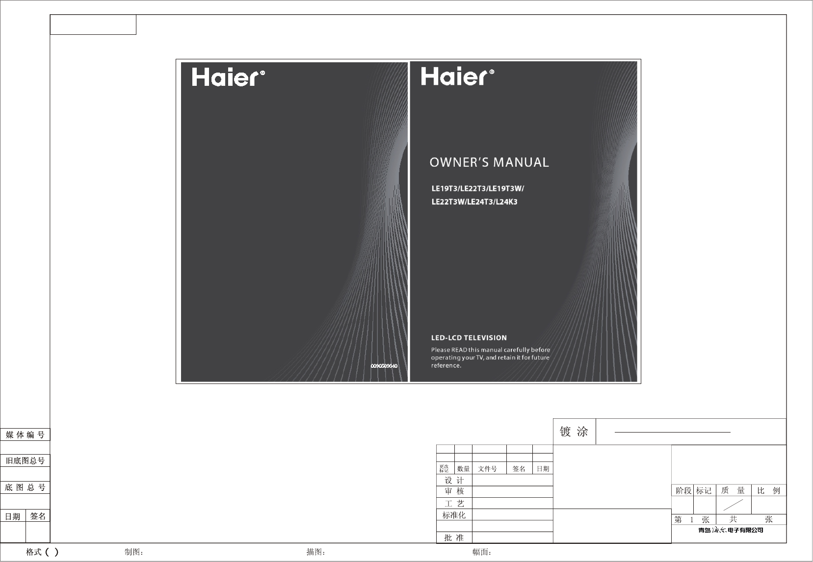haier flat panel television le19t3 user guide Haier Dehumidifier Haier Wine Cooler HVUE08ABS User Manual