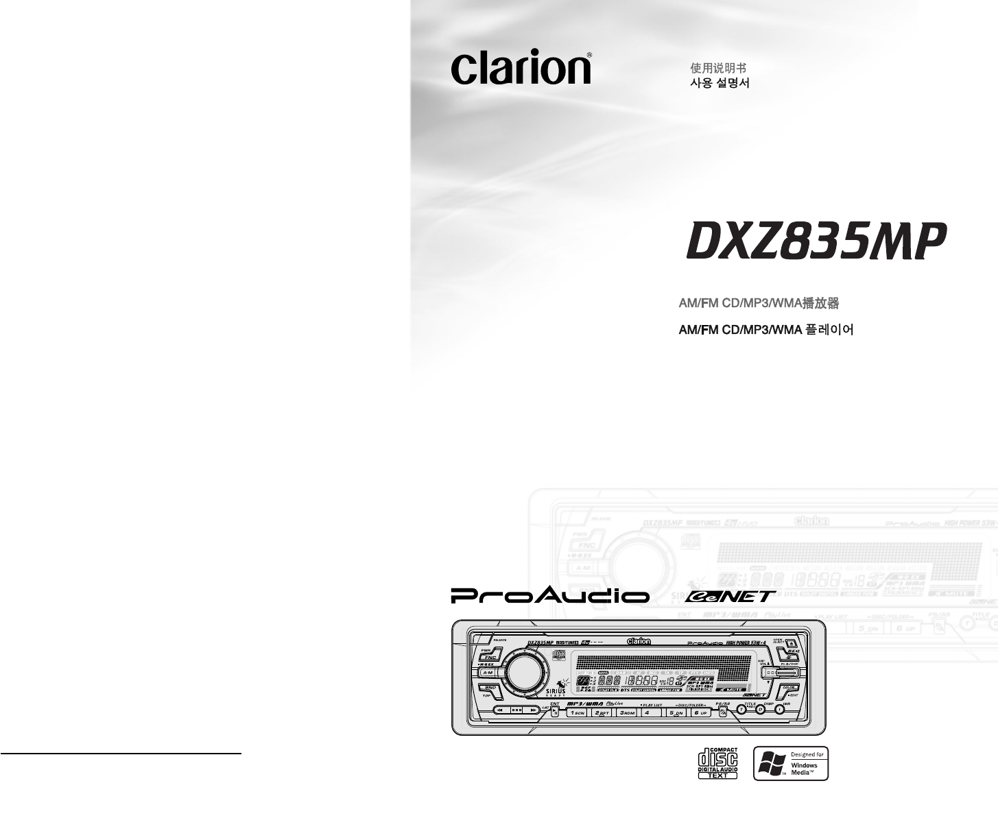 Wiring Diagram For Clarion Model Drb3675 Trusted Drb4475 Car Radio Stereo System Dxz835mp User Guide Manualsonline Com Kenwood Audio