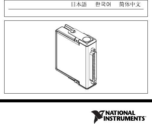 National Instruments Network Card NI 9403 User Guide