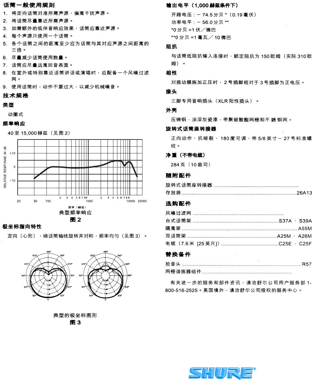 page 12 of shure musical instrument sm57 user guide manualsonline com rh music manualsonline com shure slx4 user guide shure mxa910 user guide