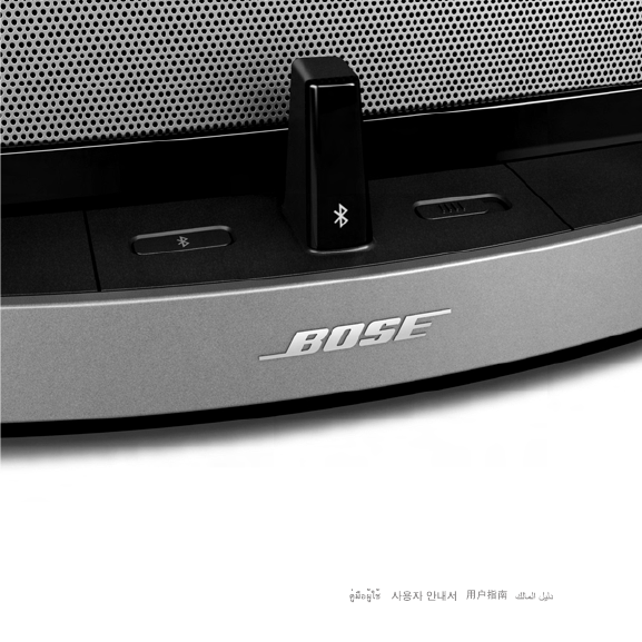 bose bluetooth headset sdock10bt user guide manualsonline com rh phone manualsonline com bose sounddock 10 user manual Bose SoundDock Series 1